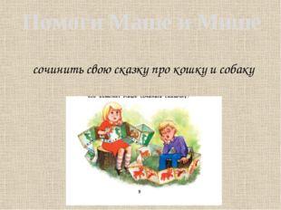 сочинить свою сказку про кошку и собаку Помоги Маше и Мише
