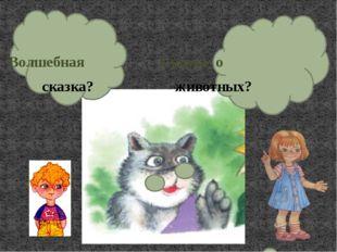 Волшебная Сказка о сказка? животных?