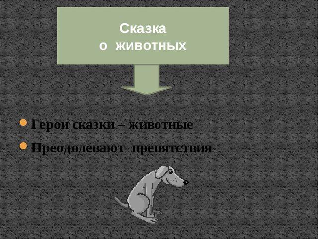 Герои сказки – животные Преодолевают препятствия Сказка о животных