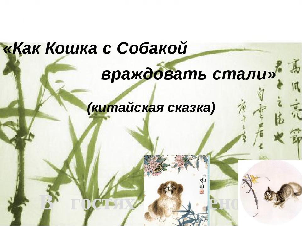 «Как Кошка с Собакой враждовать стали» (китайская сказка) В гостях у Ученого...