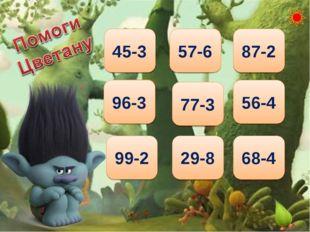 45-3 96-3 57-6 87-2 77-3 56-4 99-2 29-8 68-4
