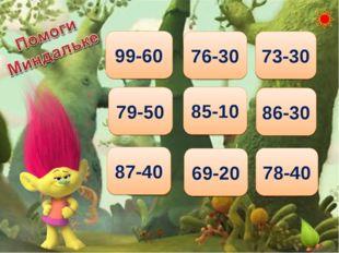 99-60 79-50 76-30 73-30 85-10 86-30 87-40 69-20 78-40