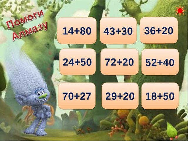 14+80 24+50 43+30 36+20 72+20 52+40 70+27 29+20 18+50