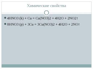 Химические свойства Внимание! Pt, Au+HNO3→реакциинет Al,Fe,Cr+HNO3(