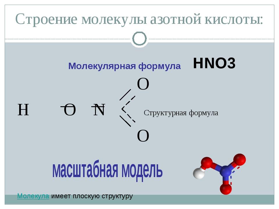 10 азотная кислота