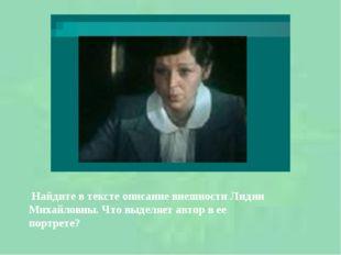 Найдите в тексте описание внешности Лидии Михайловны. Что выделяет автор в е