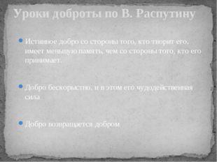 Уроки доброты по В. Распутину Истинное добро со стороны того, кто творит его,