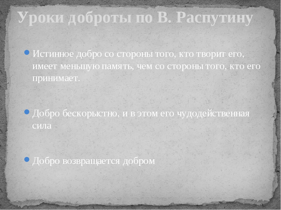 Уроки доброты по В. Распутину Истинное добро со стороны того, кто творит его,...
