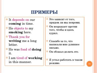 ПРИМЕРЫ * It depends on our coming in time. He objects to my smoking here. Th