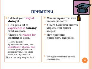 ПРИМЕРЫ * I detest your way of doing it. He's got a lot of experience in tami