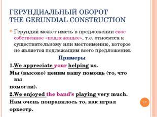 ГЕРУНДИАЛЬНЫЙ ОБОРОТ ТHE GERUNDIAL CONSTRUCTION Герундий может иметь в предло