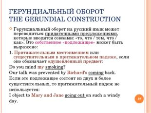 ГЕРУНДИАЛЬНЫЙ ОБОРОТ ТHE GERUNDIAL CONSTRUCTION Герундиальный оборот на русск