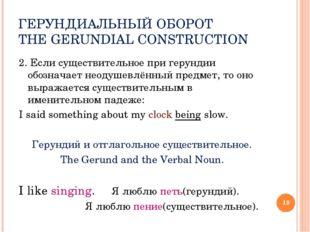 ГЕРУНДИАЛЬНЫЙ ОБОРОТ ТHE GERUNDIAL CONSTRUCTION 2. Если существительное при г