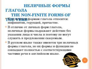 НЕЛИЧНЫЕ ФОРМЫ ГЛАГОЛА THE NON-FINITE FORMS OF THE VERB К неличным формам гл
