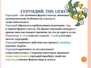 ГЕРУНДИЙ. THE GERUND Герундий – это неличная форма глагола, имеющая граммати