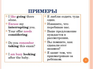 ПРИМЕРЫ I like going there alone. Excuse my interrupting you. Your offer need
