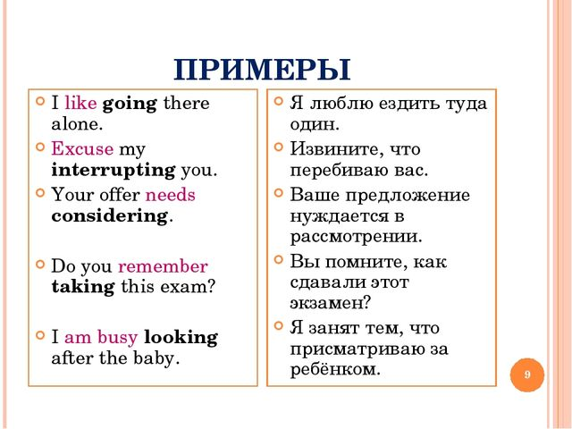 ПРИМЕРЫ I like going there alone. Excuse my interrupting you. Your offer need...