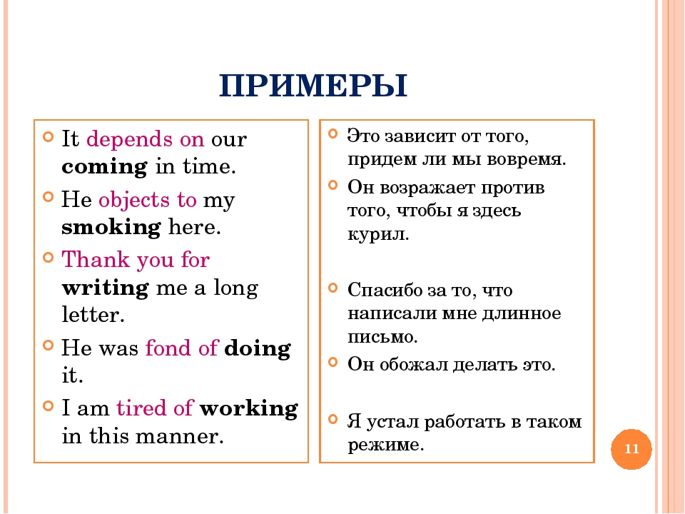 ПРИМЕРЫ * It depends on our coming in time. He objects to my smoking here. Th...