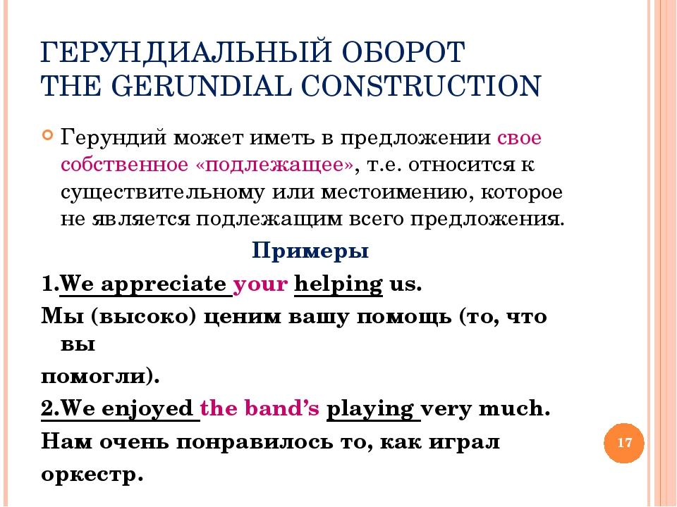 ГЕРУНДИАЛЬНЫЙ ОБОРОТ ТHE GERUNDIAL CONSTRUCTION Герундий может иметь в предло...