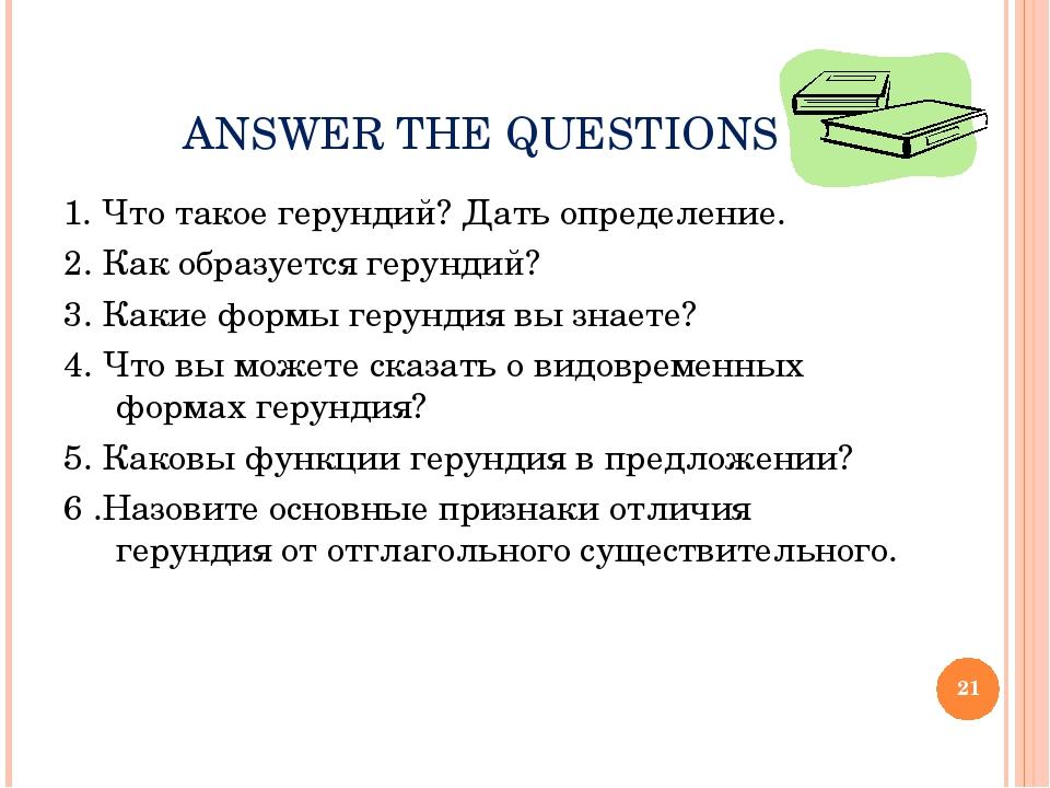 ANSWER THE QUESTIONS 1. Что такое герундий? Дать определение. 2. Как образует...