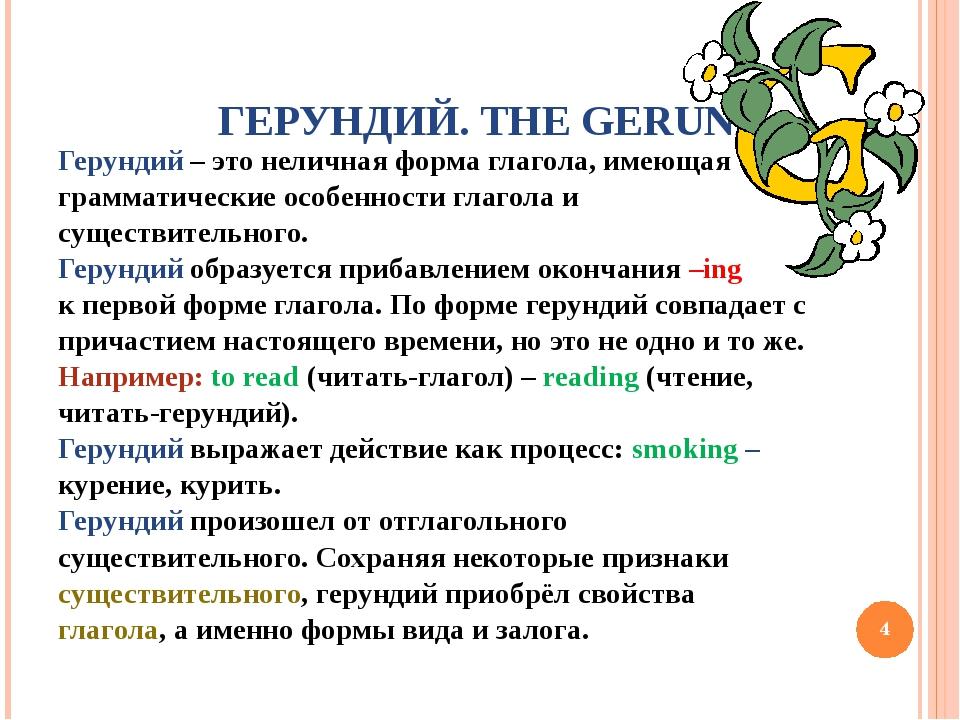 ГЕРУНДИЙ. THE GERUND Герундий – это неличная форма глагола, имеющая граммати...