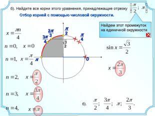 0 p Отбор корней с помощью числовой окружности. б). Найдите все корни этого у