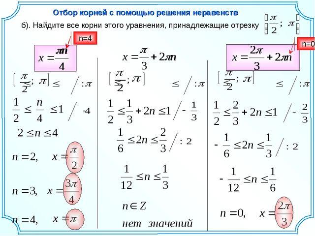 б). Найдите все корни этого уравнения, принадлежащие отрезку n=2 n=3 n=4 n=0...