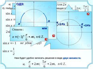 а). Решите уравнение б). Найдите все корни этого уравнения, принадлежащие отр