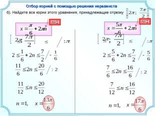 б). Найдите все корни этого уравнения, принадлежащие отрезку n=1 Отбор корней