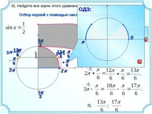 3p Отбор корней с помощью числовой окружности. б). Найдите все корни этого ур