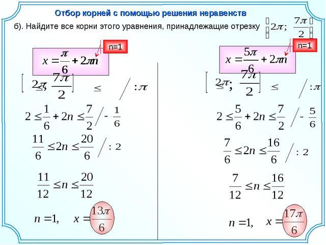 б). Найдите все корни этого уравнения, принадлежащие отрезку n=1 Отбор корней...