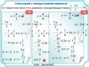 б). Найдите все корни этого уравнения, принадлежащие отрезку Отбор корней с п