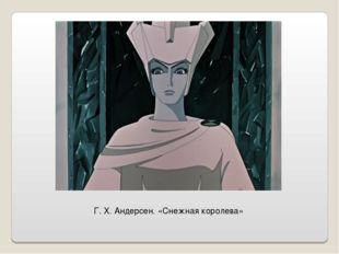 Г. Х. Андерсен. «Снежная королева»