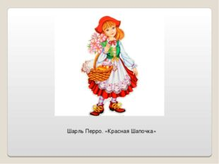Шарль Перро. «Красная Шапочка»