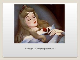 Ш. Перро. «Спящая красавица»