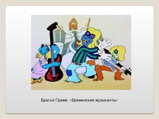 Братья Гримм. «Бременские музыканты»