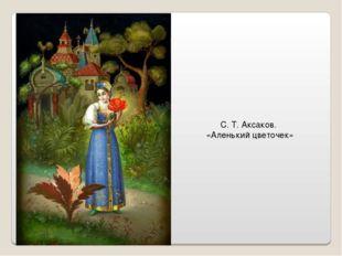 С. Т. Аксаков. «Аленький цветочек»