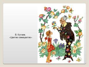 В. Катаев. «Цветик-семицветик»