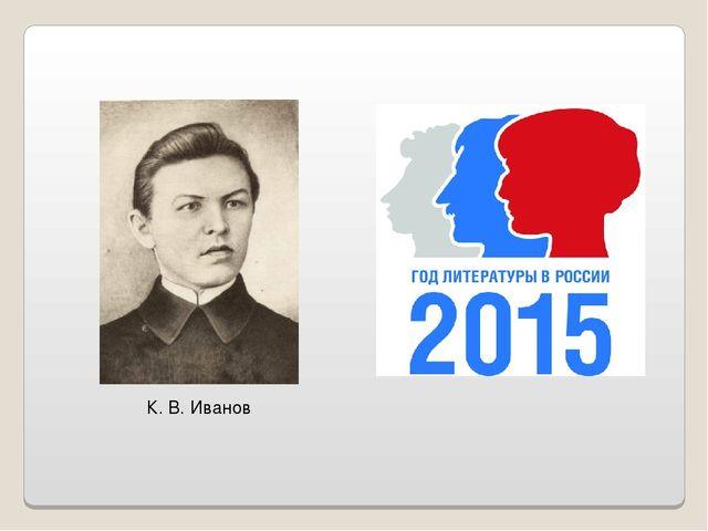 К. В. Иванов