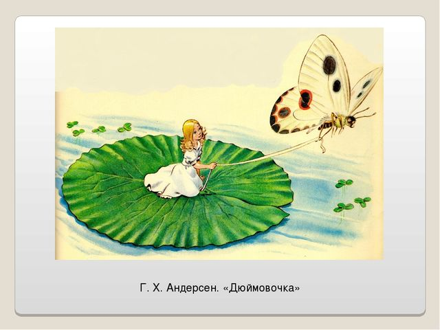 Г. Х. Андерсен. «Дюймовочка»