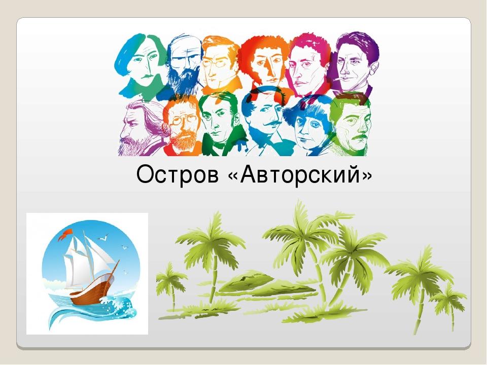 Остров «Авторский»