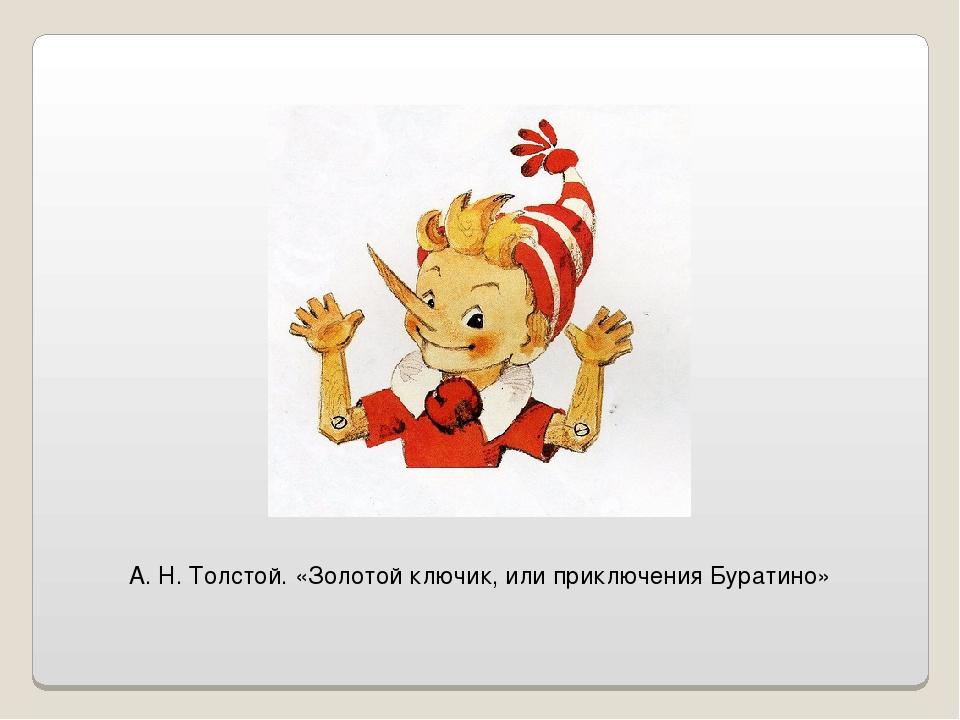 А. Н. Толстой. «Золотой ключик, или приключения Буратино»