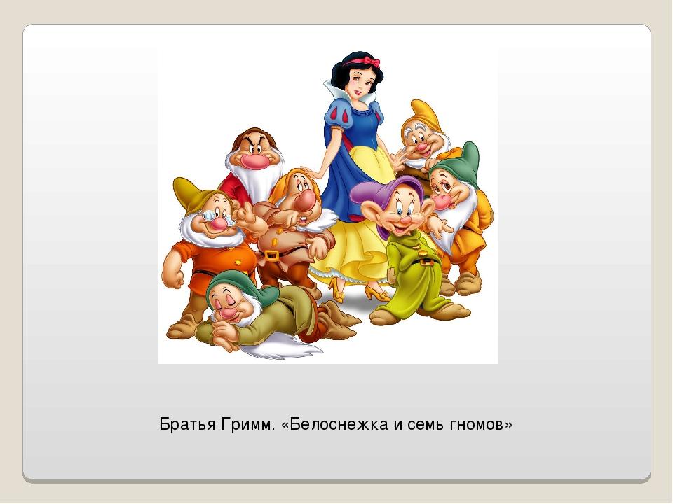 Братья Гримм. «Белоснежка и семь гномов»
