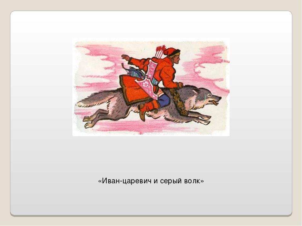 «Иван-царевич и серый волк»