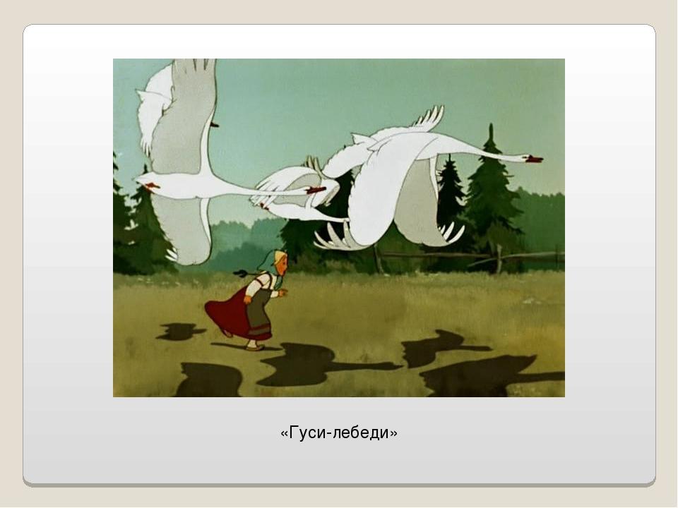 «Гуси-лебеди»