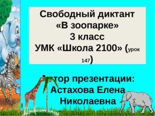 Свободный диктант «В зоопарке» 3 класс УМК «Школа 2100» (урок 147) Автор през