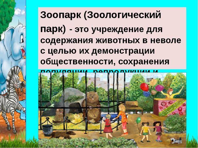 Зоопарк (Зоологический парк) - это учреждение для содержания животных в невол...