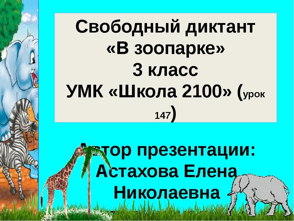 Свободный диктант «В зоопарке» 3 класс УМК «Школа 2100» (урок 147) Автор през...