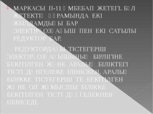 МАРКАСЫ П-11 ӘМБЕБАП ЖЕТЕГІ. БҰЛ ЖЕТЕКТІҢ ҚҰРАМЫНДА ЕКІ ЖЫЛДАМДЫҒЫ БАР ЭЛЕКТІ