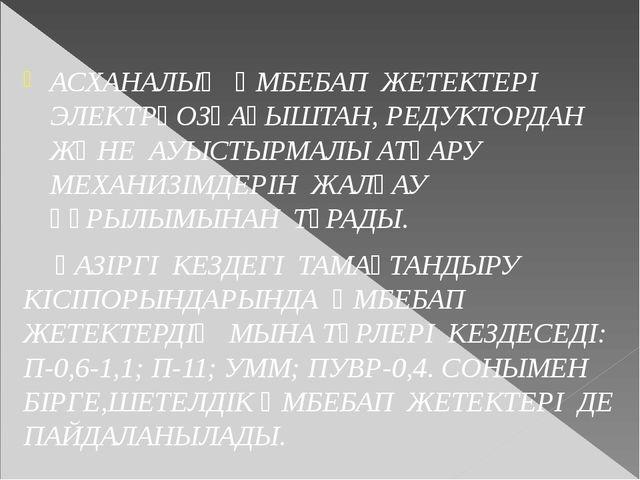 АСХАНАЛЫҚ ӘМБЕБАП ЖЕТЕКТЕРІ ЭЛЕКТРҚОЗҒАҒЫШТАН, РЕДУКТОРДАН ЖӘНЕ АУЫСТЫРМАЛЫ...